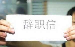 璇林科技董事长万峰辞职  持有公司32%股份油管